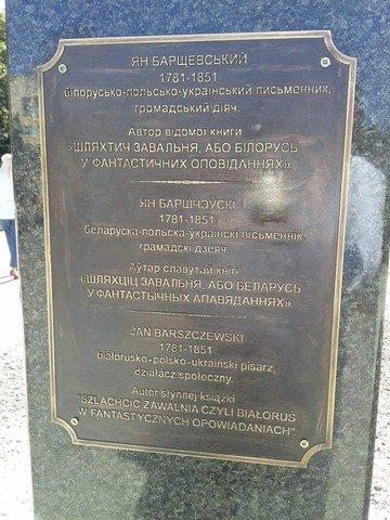 На Житомирщині встановили пам'ятник відомому білорусько-польсько-українському письменнику. ФОТО
