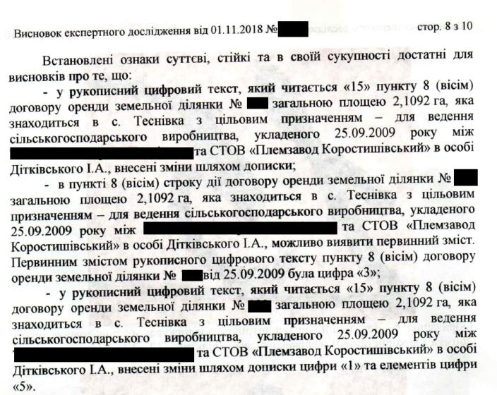 У Коростишівському районі власників земельних паїв позбавляють можливості розпоряджатися своєю власністю