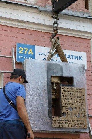 В Києві встановили меморіальну дошку, присвячену вбитому 20 років тому Георгію Гонгадзе. ФОТО