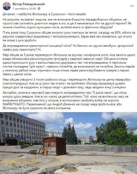 """Віктор Развадовський: """"Сухомлин - ганьба Житомира!"""""""