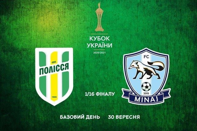 """Відомий суперник """"Полісся"""" в 1/16 фіналу Кубка України!"""