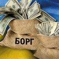 Зовнішній борг України за другий квартал суттєво зріс - НБУ