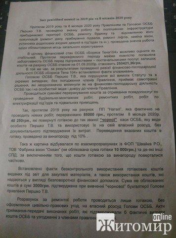 Житомиряни скаржаться на голову ОСББ за відмивання грошей та залякування мешканців