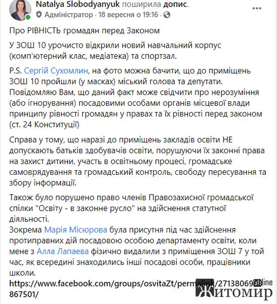 """Мер Житомира у відпустці, а міськрада його """"піарить"""" перед виборами. ФОТО"""