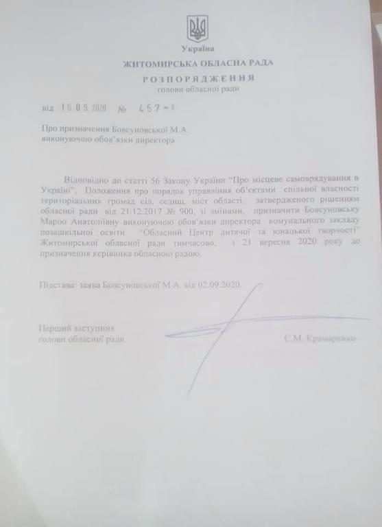"""Олена Галагуза: """"Поки голова обласної ради Володимир Ширма хворіє, поза очі підписують розпорядження"""""""