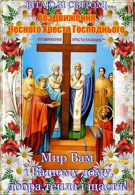 С Воздвижением Креста Господня! Запреты и приметы, поздравления и картинки