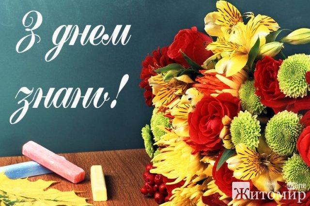 Редакція сайту Житомир-Онлайн вітає школярів та їх батьків з Днем знань!