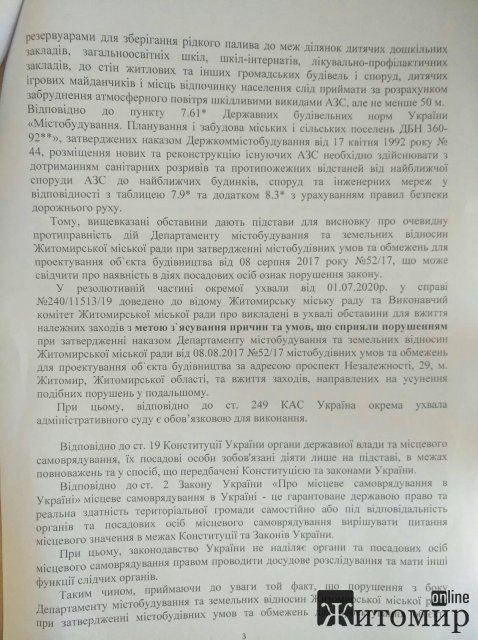 Депутати міськради підтримали звернення колеги до Нацполіції щодо будівництва АЗС та причетних посадових осіб у Житомирі
