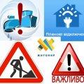 9 вересня частина вулиць у Житомирі залишиться без води, частина без світла