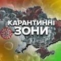 Сьогодні в Україні оновлять зони карантину