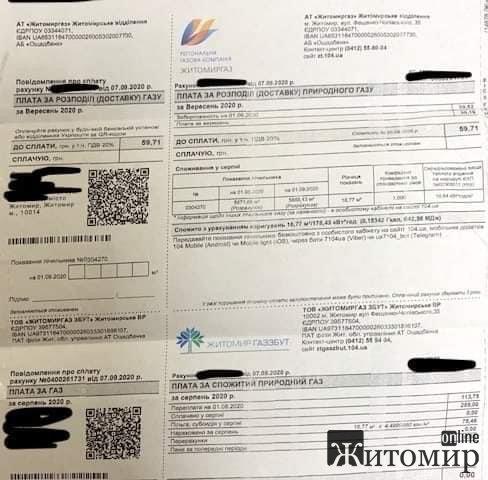 Житомиряни скаржаться на незрозумілі платіжки за газ, у ТОВ пояснили причину виникнення боргів