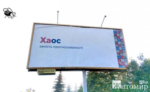 """Житомирський хаос від """"Пропозиції"""". ФОТО"""