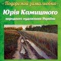 Житомирян запрошують на виставку картин народного художника Юрія Камишного