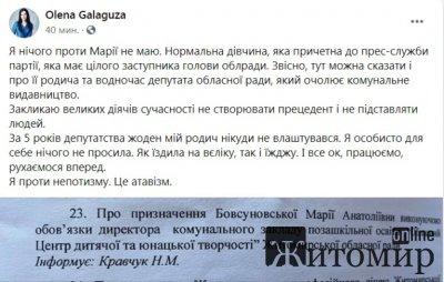 """Олена Галагуза: """"Закликаю великих діячів сучасності не створювати прецедент і не підставляти людей"""""""