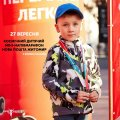 У Житомирі відбудеться дитячий спортивний онлайн міні-напівмарафон