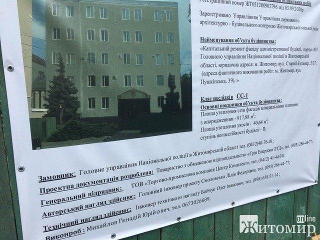 У Житомирі біля Головного управління Нацполіції виправили помилки, про які писав Zhitomir-Online