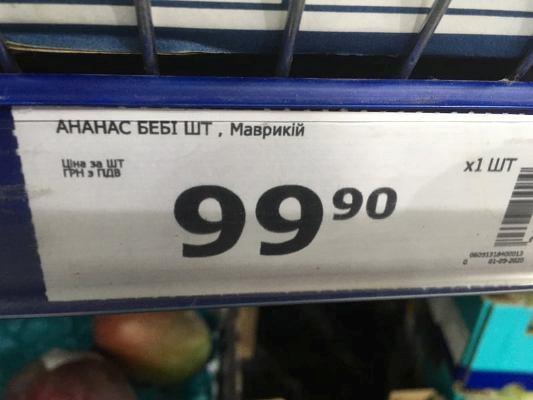 """Почому у """"МЕТРО"""" продають житомирянам ананаси з острова Маврикій? ФОТО"""