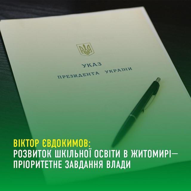 Віктор Євдокимов: розвиток шкільної освіти в Житомирі - пріоритетне завдання влади