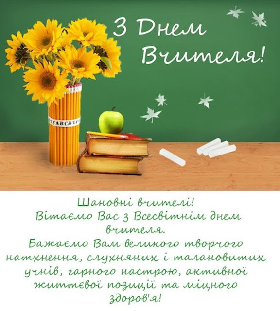 З Днем Учителя! Найліпші привітання у словах та листівках