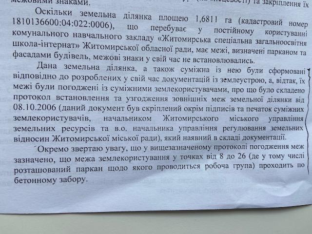 Олена Галагуза: «Я не дозволю дерибанити землю спецшколи-інтернату»