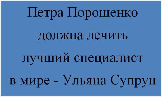 Посміхніться! Хто має лікувати Петра Порошенка?