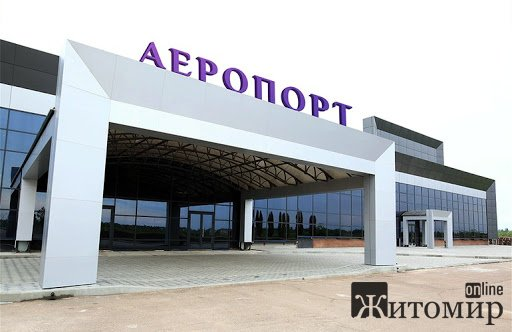 Пасажирський аеропорт в Житомирі – недосяжна мрія через мера? ВІДЕО