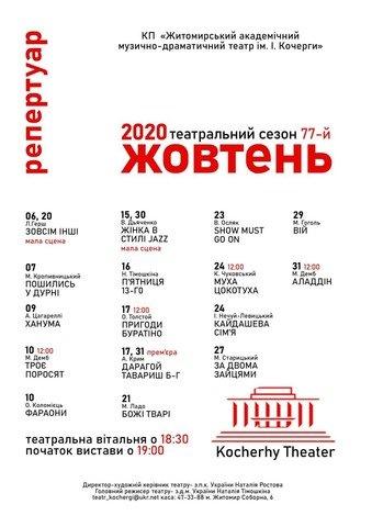 У другій половині жовтня у житомирському драмтеатрі ім. І. Кочерги відбудуться 14 вистав