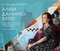 Завтра у житомирському драмтеатрі ім. І. Кочерги розпочинається художня виставка Аліни Далініної