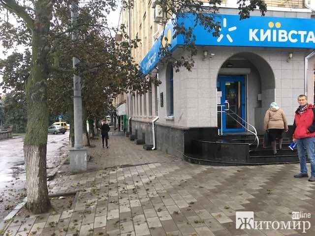 """""""Сухомлинівська"""" плитка біля Київстару у Житомирі. ФОТО"""