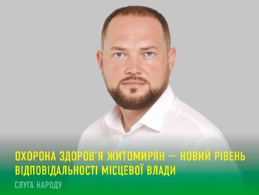 Віктор Євдокимов: Житомиру потрібен екстрений план по боротьбі з COVID-19