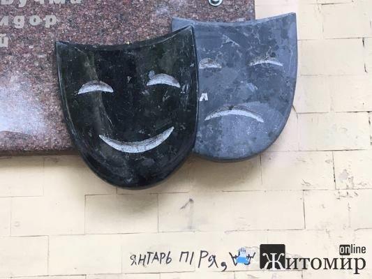 "У Житомирі з'явилася пам'ятна дошка Українському ""Незалежному Театру"". ФОТО"