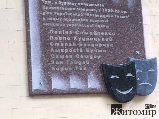 У Житомирі з'явилася пам'ятна дошка Українському