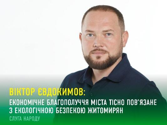 Віктор Євдокимов: Чисте довкілля – це запорука економічного розвитку і зростання