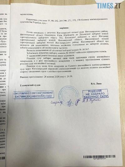 Вибори у Житомирі тривають: суд призначив перерахунок голосів на виборчій дільниці №181367