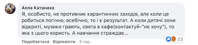 """Житомиряни не задоволені """"карантином"""" Сухомлина: """"Не розумію логіки.... Дитячі зони працюватимуть, а в школу дітям не можна...???"""""""