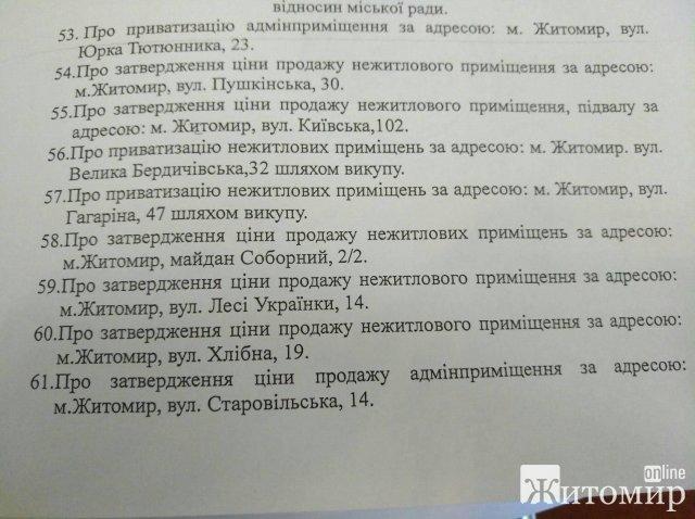 """Депутати Житомирської міськради вирішили """"додерибанити"""" майно?"""