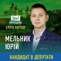 Прессекретар голови Житомирської ОДА зареєструвався кандидатом в депутати
