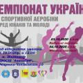 На вихідних у Житомирі відбудеться чемпіонат України зі спортивної аеробіки