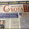 Популярна житомирська газета «Субота» вийшла з гаслом на першій сторінці «Житомиру потрібен новий мер!»