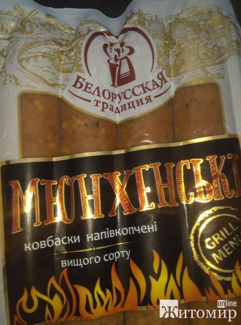 """Мюнхенські ковбаски """"Білоруська традиція"""" вироблені в Бердичеві. ФОТО"""
