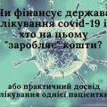 В одному з медзакладів Житомирщини лікарка пропонувала придбати препарат від Covid, який закуповується за державні кошти, за 24 тис. грн?