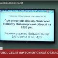 Депутати облради проголосували за зміни до бюджету Житомирської області на 2020 рік