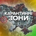 З 12 жовтня - частина Житомирської області у помаранчевій зоні