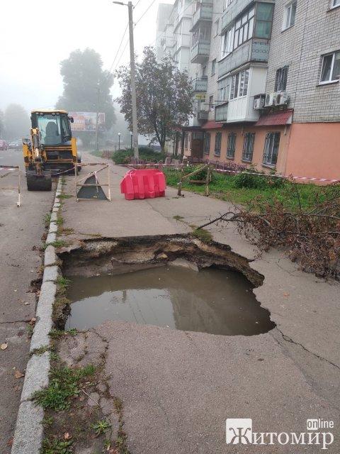 У Житомирі на Гагаріна - провалля. ФОТО