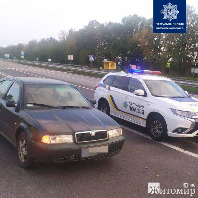 На Житомирщині патрульні зупинили Skoda, автомобіль перебував у розшуку в Київській області. ФОТО
