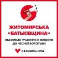 Житомирська «Батьківщина» закликає учасників виборів до чесної боротьби