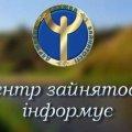 З 19 жовтня 4 підрозділи Житомирської обласної служби зайнятості змінюють режим роботи