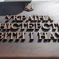 Міністерство освіти та науки України затвердило нові правила вступної кампанії у 2021 році