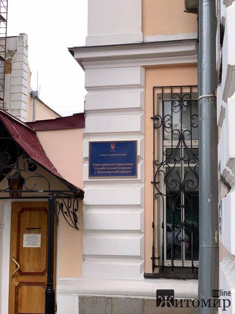 У Житомирі на приміщенні колишнього Нацбанку повісили нову табличку. ФОТО