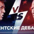 """""""Вы с Обамой отдали Путину кусок Украины"""". Кто победил в последних дебатах Байдена и Трампа"""